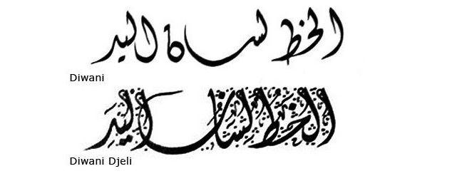 estilo tipográfico Diwani