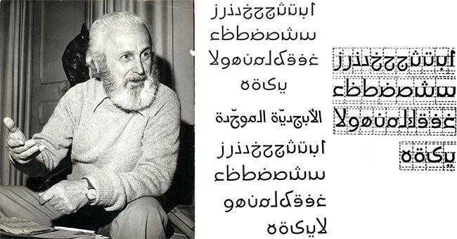 La importancia del alfabeto árabe unificado_Nasri Khattar