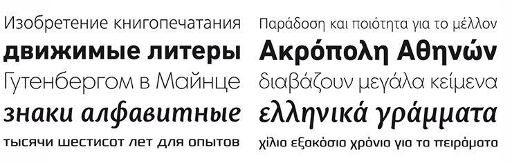 Tipografías cirílicas, griegas_laprestampa